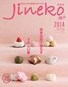 女性のための健康生活マガジン『ジネコ』 2014年Springのイメージ画像