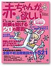 妊娠したいあなたに 赤ちゃんがほしい  No.22 2005年冬号のイメージ画像
