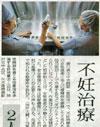 朝日新聞 2009年2月24日号(夕刊)のイメージ画像