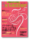 Be Mother 不妊をこえてママになる  2004年12月18日発売号のイメージ画像
