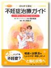 まんがで読む不妊症治療ガイドのイメージ画像