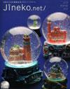 女性のための健康生活マガジン『ジネコ』 2010 WINTERのイメージ画像