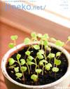 女性のための健康生活マガジン『ジネコ』 2011 SPRINGのイメージ画像