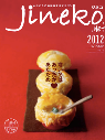 女性のための健康生活マガジン『ジネコ』 2012年Winterのイメージ画像