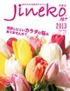 女性のための健康生活マガジン『ジネコ』 2013年Springのイメージ画像