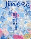 女性のための健康生活マガジン『ジネコ』 2013年Summerのイメージ画像