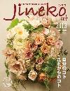 女性のための健康生活マガジン『ジネコ』 2013年Autumnのイメージ画像