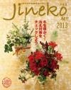 女性のための健康生活マガジン『ジネコ』 2013年Winterのイメージ画像