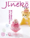 女性のための健康生活マガジン『ジネコ』 2014年Summerのイメージ画像