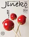 女性のための健康生活マガジン『ジネコ』 2014年Autumnのイメージ画像