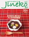 女性のための健康生活マガジン『ジネコ』 2014Winterのイメージ画像