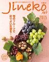 女性のための健康生活マガジン『ジネコ』 2015Autumnのイメージ画像