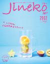 女性のための健康生活マガジン『ジネコ』 2012Summerのイメージ画像