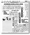 神戸新聞 2005年1月12日発行号のイメージ画像