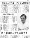 神戸新聞 2009年4月11日号(朝刊)のイメージ画像