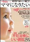 朝日新聞出版社 AERAwithBaby 特別編集 『ママになりたい』 2012年11月8日のイメージ画像
