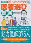 最新版 迷ったときの医者選び 関西 2008年4月のイメージ画像