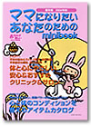 ママになりたいあなたのためのminibook  2004年秋号のイメージ画像