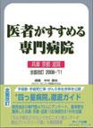 医者がすすめる専門病院 兵庫 京都 滋賀のイメージ画像