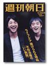 週刊朝日 2004年10月8日増大号のイメージ画像