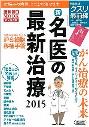 新「名医」の最新治療2015のイメージ画像