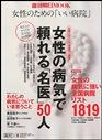 週刊朝日MOOK 『女性のための「いい病院」』 2012年9月15日のイメージ画像
