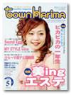 月刊・タウンはりまのイメージ画像