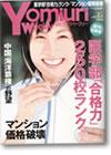 Yomiuri Weekly 2005.5.1号のイメージ画像